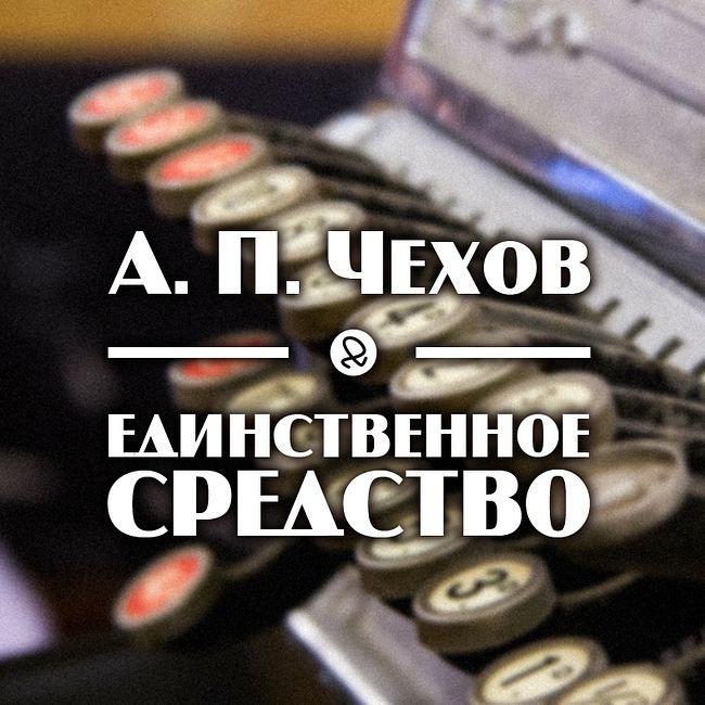 """А. П. Чехов """"Единственное средство"""""""