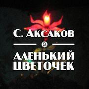 """С. Аксаков """"Аленький цветочек"""""""
