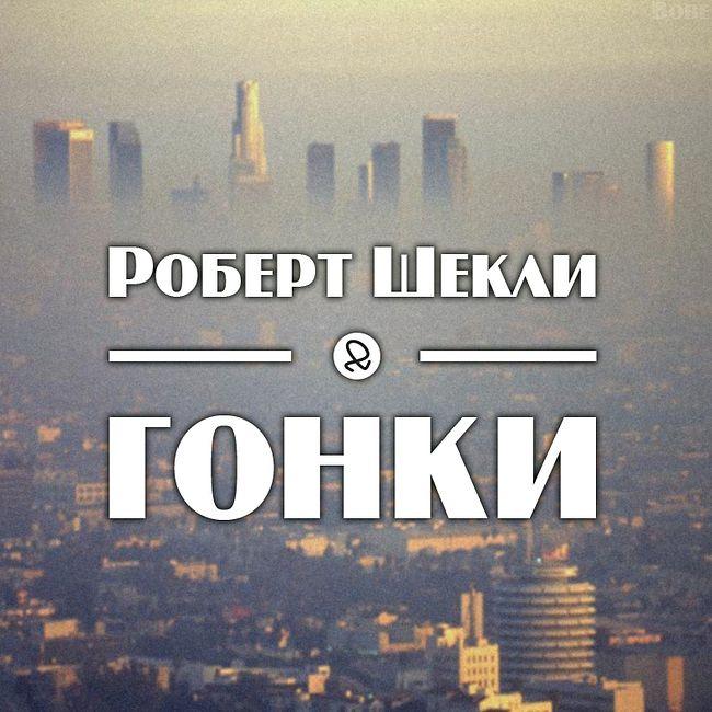 "Роберт Шекли ""Гонки"""