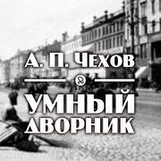 """А. П. Чехов """"Умный дворник"""""""