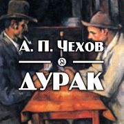 "А. П. Чехов ""Дурак"""