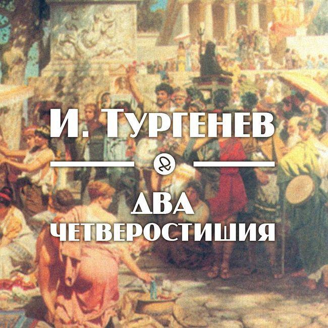 """И. Тургенев  """"Два четверостишия"""""""
