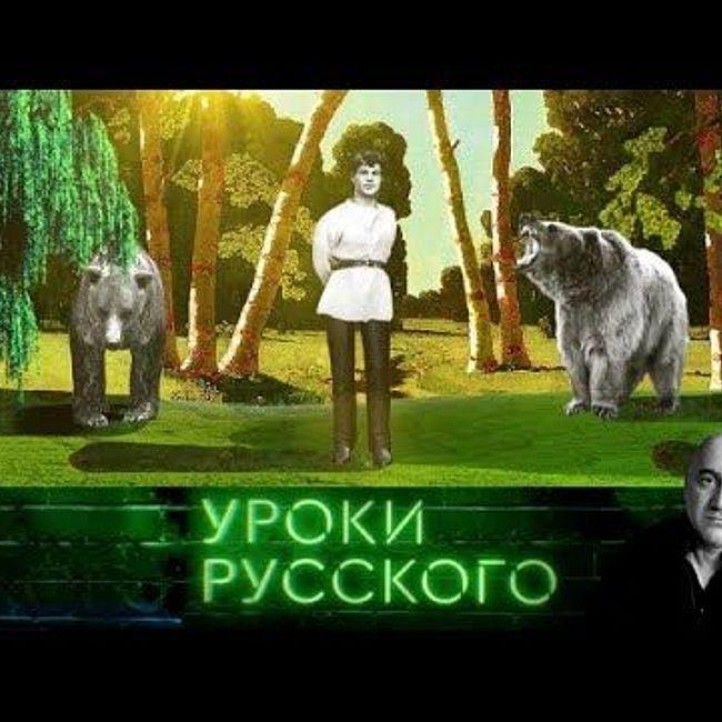 """""""Захар Прилепин. Уроки русского"""". Урок №43. Мужик - наш!"""
