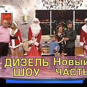 Дизель шоу новогодний выпуск, часть 4 - Новый год 2018, декабрь | Дизель cтудио юмор Украина