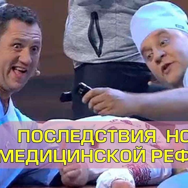 Лечение по Новой Реформе Медицины | Дизель шоу  декабрь Украина