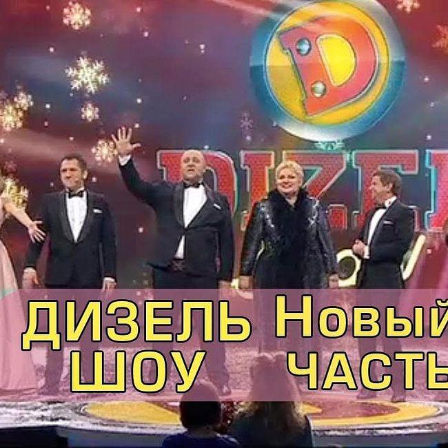 Новый год с Дизель шоу - новогодняя ночь, часть 5   Дизель cтудио от создателе На троих декабрь 2017