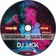 Элджей - Ecstasy (Jack remix)