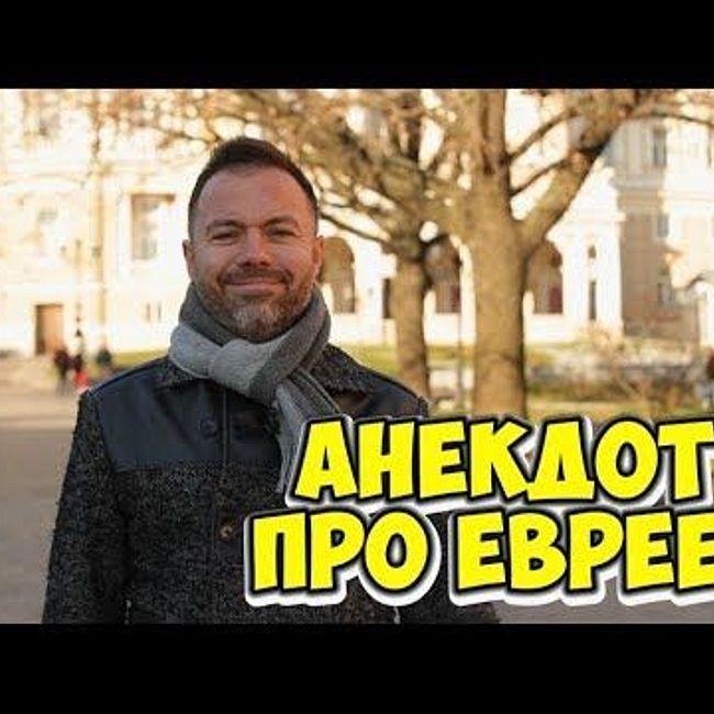 Смешные анекдоты из Одессы про евреев и рыбалку!
