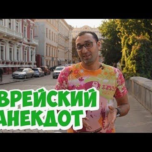 Еврейские анекдоты из Одессы! Анекдоты про деньги!