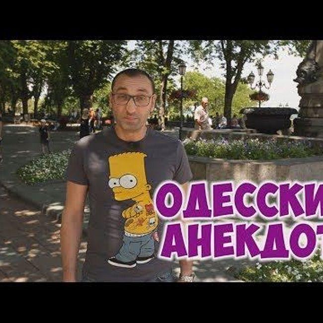 Анекдоты из Одессы! Анекдоты про евреев! 13/07/2017