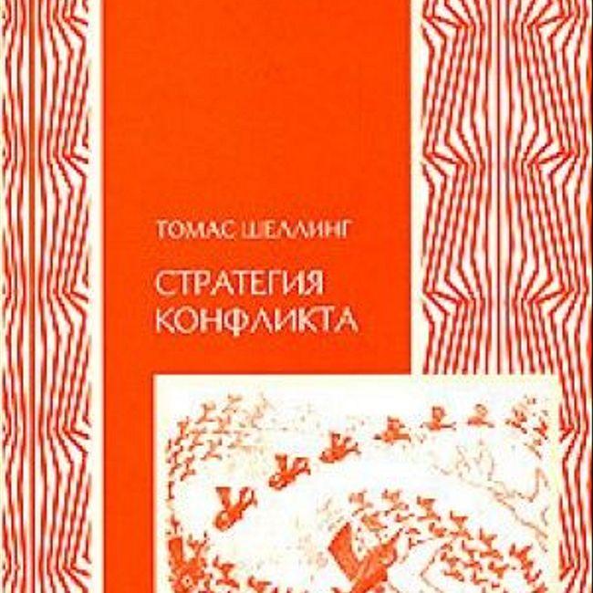 Книга Т. Шеллинга «Стратегия конфликта»