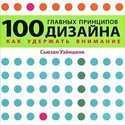 Книга С. Уэйншенк «100 принципов дизайна»