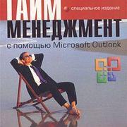 Книга С. МакГи  «Тайм-менеджмент с помощью Microsoft Outlook»