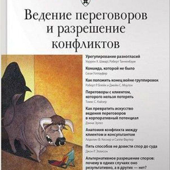 Сборник «Ведение переговоров и разрешение конфликтов»