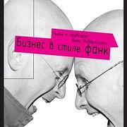 Книга К. Нордстрема и Й. Риддерстрале «Бизнес в стиле фанк»