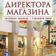 Книга С. Сысоевой, Г. Крок «Большая книга директора магазина»