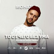 Monatik - То, От Чего Без Ума (Fresh Night Remix)