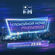 DFM Спокойной ночи, голыши 27/01/2019