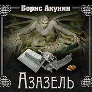 Борис Акунин— Азазель (отрывок).