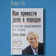 Книга #18 - Как привести дела в порядок (Дэвид Аллен)