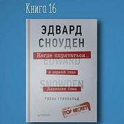 Книга #16 - Негде спрятаться. Эдвард Сноуден и зоркий глаз Дядюшки Сэма