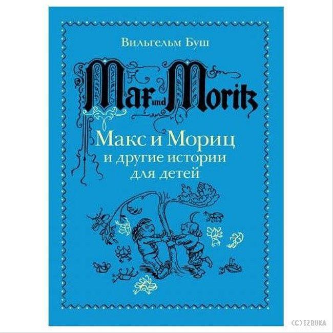 Макс иМориц идругие истории для детей (Почитай мне! Выпуск 13)