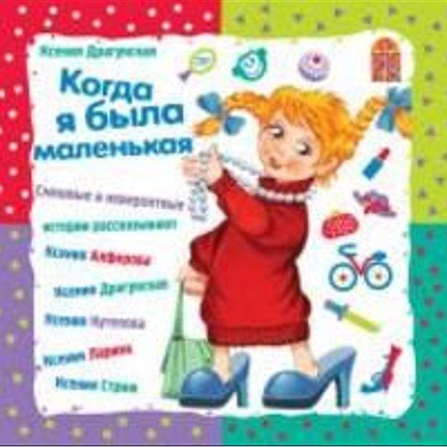Ксения Драгунская. Мужское воспитание