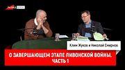 Николай Смирнов о завершающем этапе Ливонской войны. Часть 1