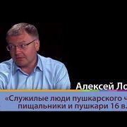 Эра познания 2. Алексей Лобин. Служилые люди пушкарского чина: пищальники и пушкари 16 в.