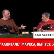 """Михаил Хлюстов о """"Капитале"""" Маркса, выпуск 3"""