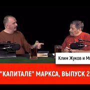 """Михаил Хлюстов о """"Капитале"""" Маркса, выпуск 2"""