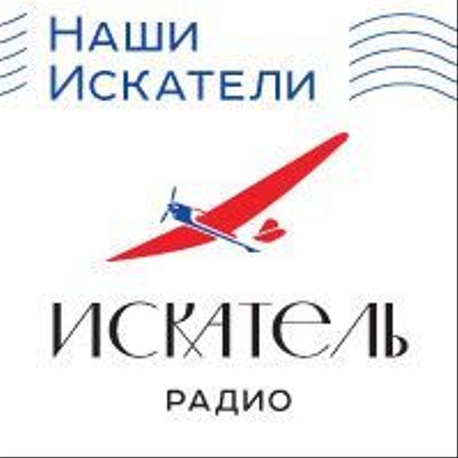 Наши Искатели - Анна Никулина и флаг Победы