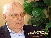 """Михаил Горбачев. """"В гостях у Дмитрия Гордона"""". 1/2 (2010)"""