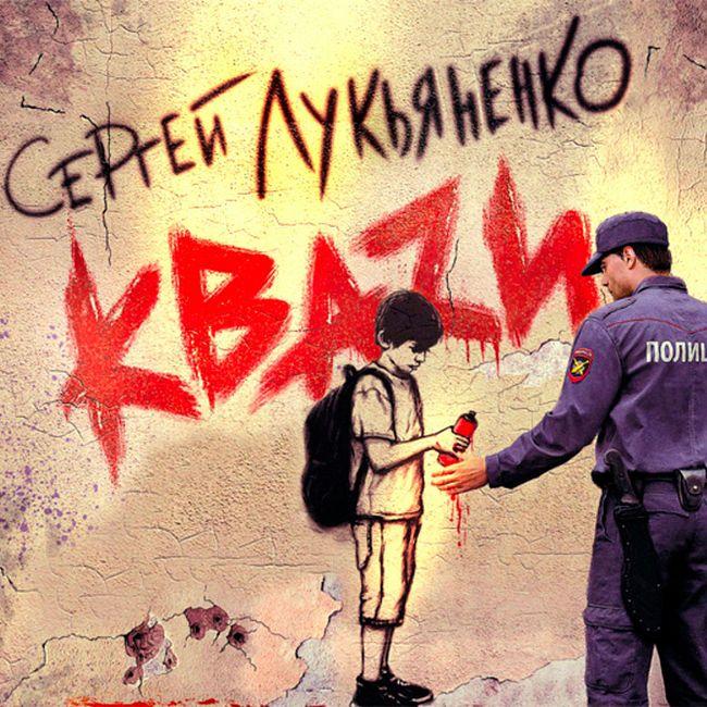 03 Квази (Сергей Лукьяненко)