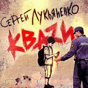 12 Квази (Сергей Лукьяненко)