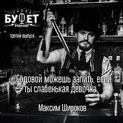 Третий выпуск. Максим Широков