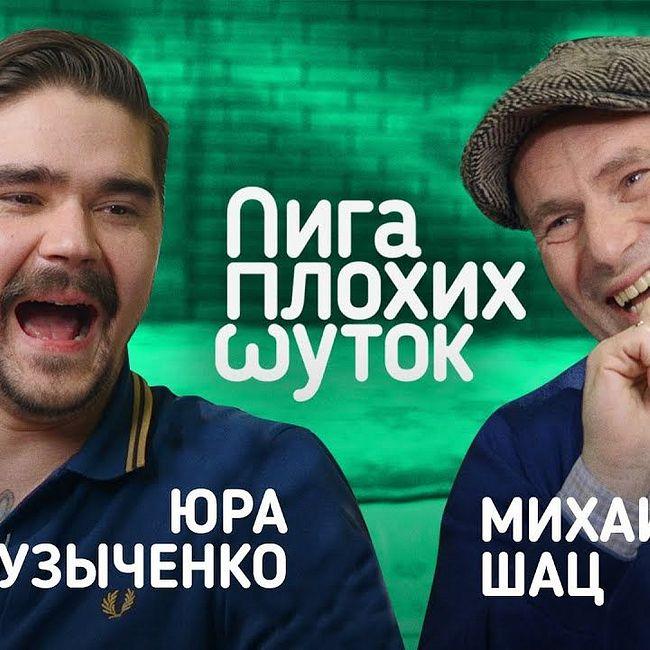 ЛИГА ПЛОХИХ ШУТОК #18   Юра Музыченко х Михаил Шац