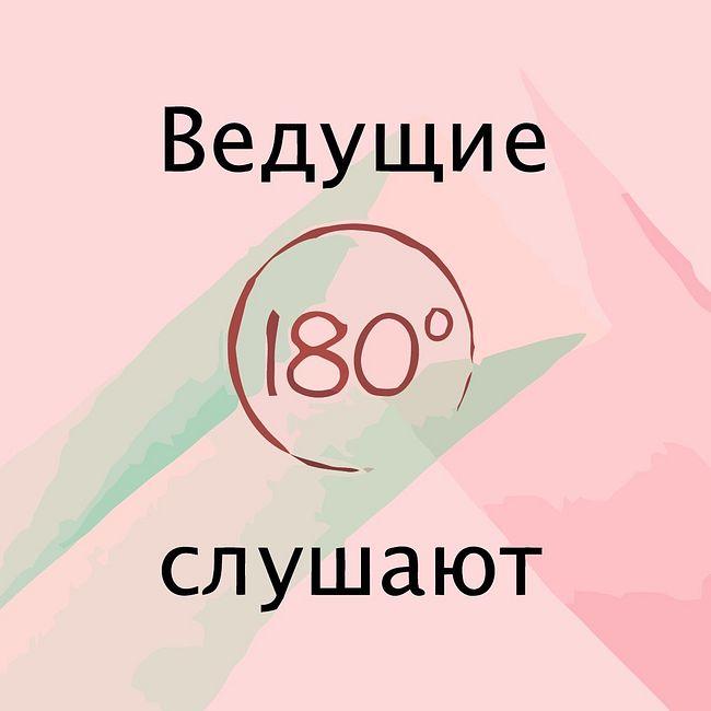 Ведущие 180' слушают