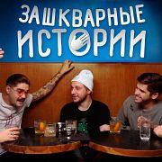 Зашкварные Истории #1: Ильич, Музыченко, Джарахов, Усачев и Старый