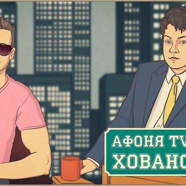 Афоня TV в гостях у Хованского