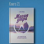 Книга #21 - Магия утра
