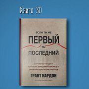 Книга #30 - Если ты не первый ты последний