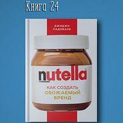 Книга #24 - Nutella как создать обожаемый бренд