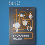Книга #22 - Биохакинг мозга