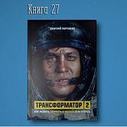 Книга #27 - Трансформатор 2. Как развить скорость в бизнесе и не сгореть