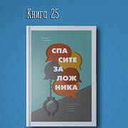 Книга #25 - Спасите заложника, как разрешать конфликты и влиять на людей