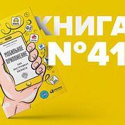 Книга #41 - Мобильное приложение как инструмент бизнеса   Вячеслав Семенчук