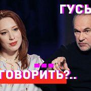 """Гуськов: о """"москалях в гробах"""", нашем и европейском кино, Ельцине и Папе // А поговорить?.."""
