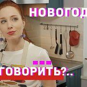 """Кухня """"А поговорить?"""" Суперигра """"вопрос/ответ"""" за суперприз! // А поговорить?.."""