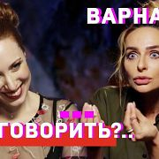 Варнава: о Comedy Woman, каминг-ауте друга, скинхедах и комплексах // А поговорить?..